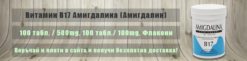 ВитаминВ17.com